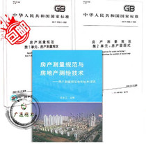 Genuine GB T 17986 1 2-2000 real estate measurement specification real estate measurement regulations and real estate map drawings real estate measurement specification and real estate mapping technology