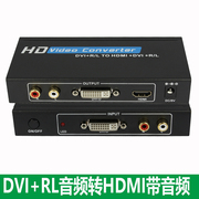 HDMI+RL audio to HDMI audio and video output DVI plus audio output HDMI audio synthesizer
