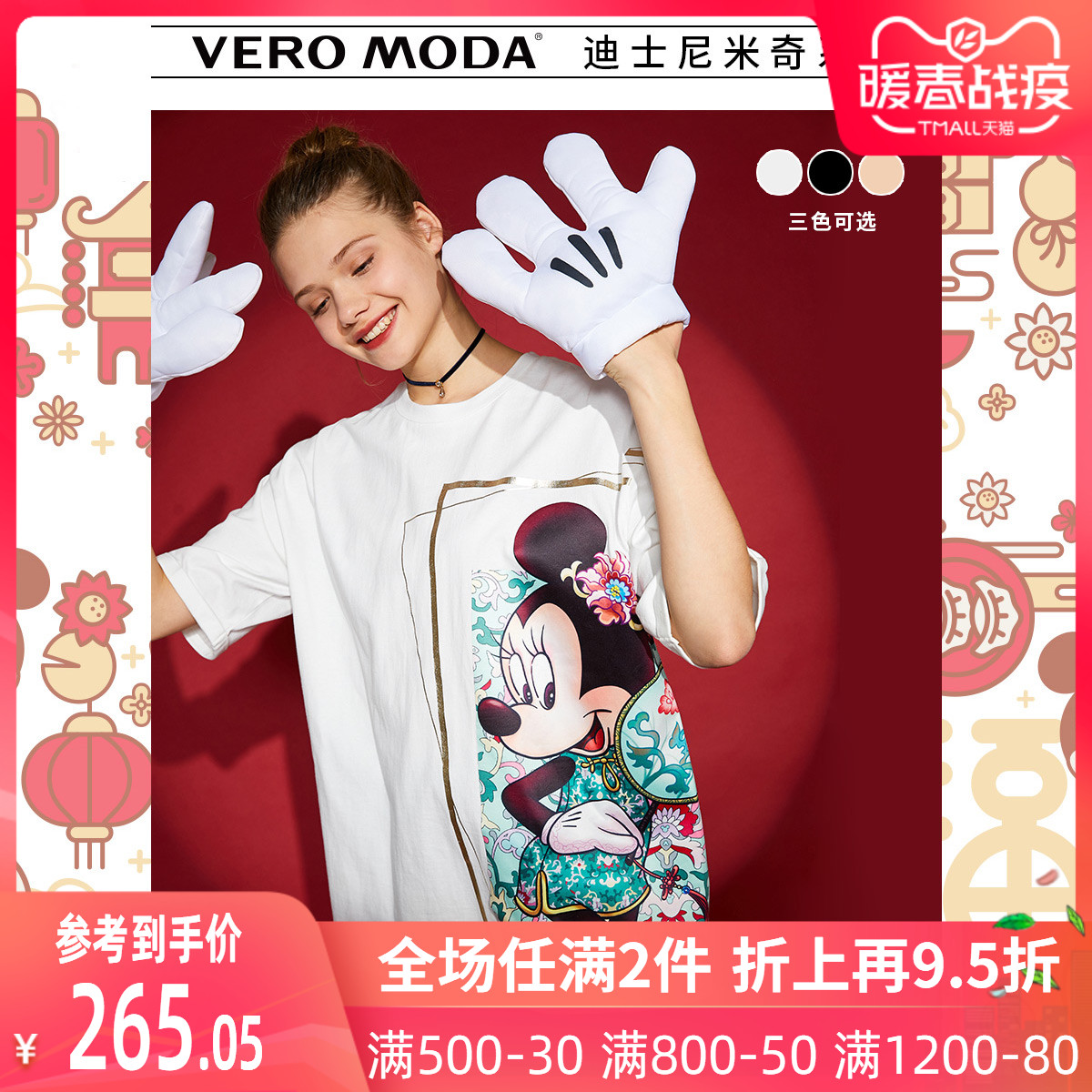 Vero Moda Mickey co launch spring / summer 2020 new Chinese gegmini printed T-shirt for women