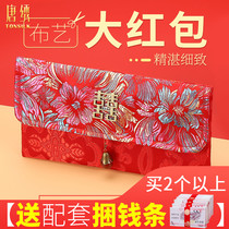 Tang embroidery million red bag wedding creative red bag high-end wedding personalized cloth gift bag red envelope
