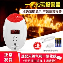 Home wireless kitchen natural gas liquefied gas leak carbon monoxide detector combustible gas alarm