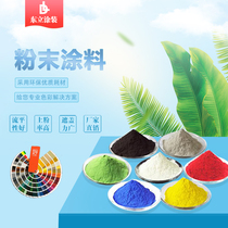 Plastic powder electrostature spray spray powder inside and outside the household environmental protection thermo-solid powder coating high Yaping light-free fire powder