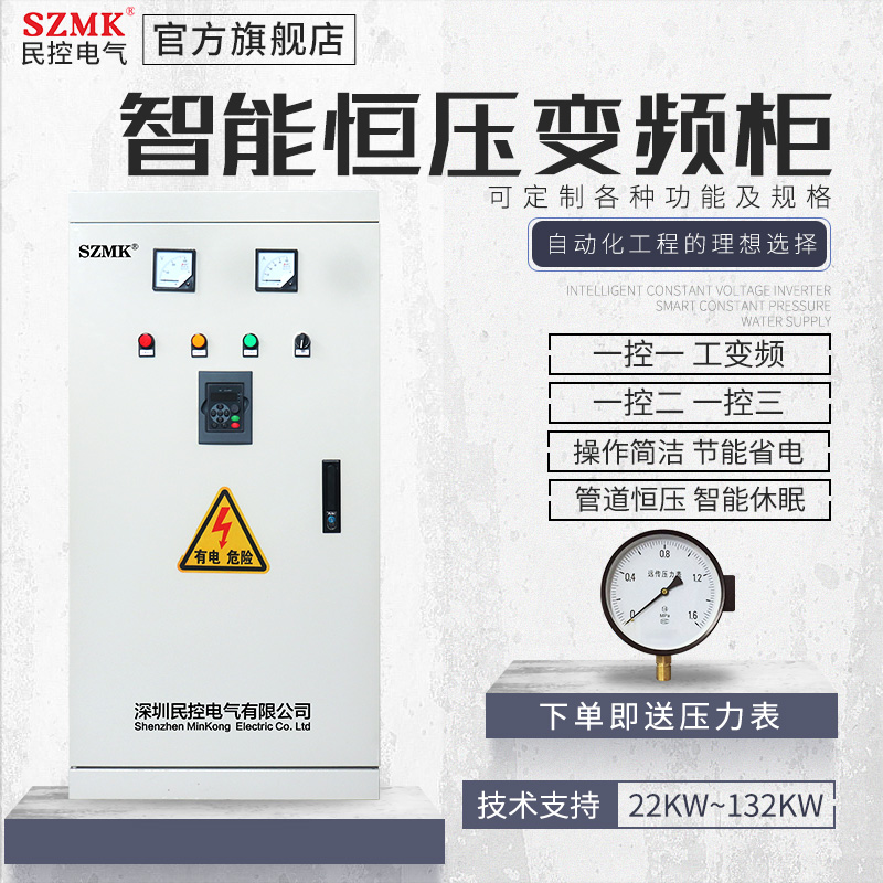 Civil Control 22KW30KW37KW45KW55KW75KW90KW Frequency Converter Operating Cabinet Pump Control Cabinet