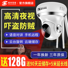 Wireless surveillance camera household suite WiFi network outdoor can connect mobile phone remote high-definition night vision monitor