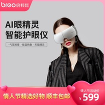 breo times relaxed Eye Massager iseex massager relieve fatigue eye care Eye Care instrument hot eye care instrument