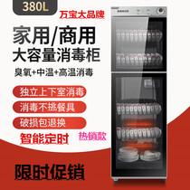 Wanbao domestique armoire de désinfection verticale de grande taille et de petite taille de bureau en acier inoxydable unique bureau commercial armoire de désinfection verticale
