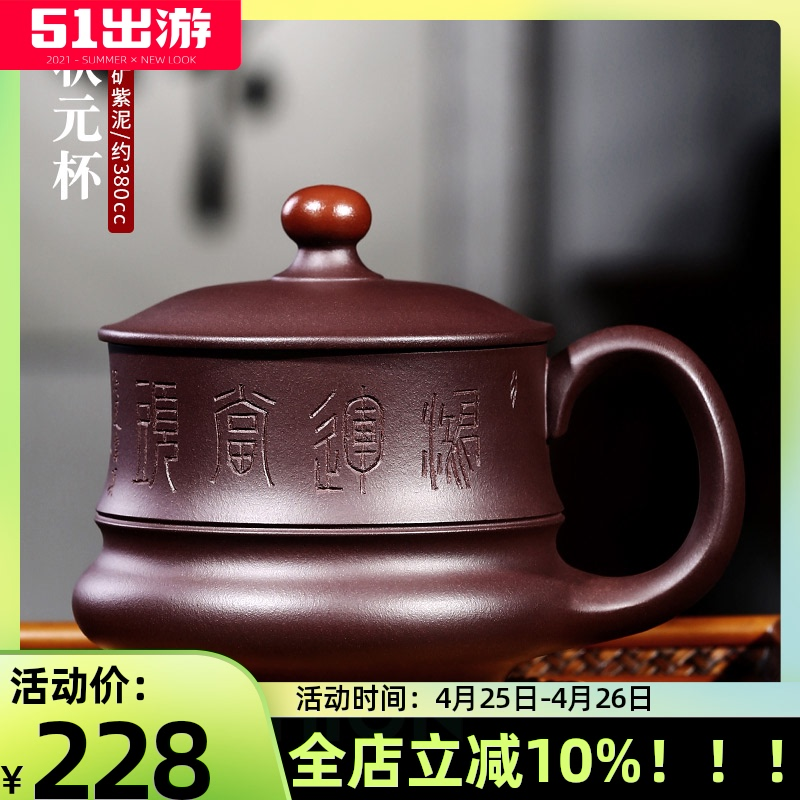 Wur Yixing purple sand cup pure all-hand tea cup with cover office cup tea cup tea set gift inside the bile yuan cup