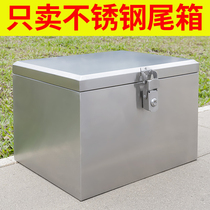 Trunk 304 stainless steel motorcycle electric car trunk Universal large takeaway storage battery car toolbox