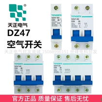 Tianzheng DZ47-63 Small Circuit Breaker Air Switch 1P 2P 3P 4P C32 63A Household Protector