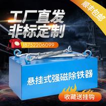 强磁除铁器悬挂式输送带工业长方形吸铁石永磁强力磁铁超强吸铁器