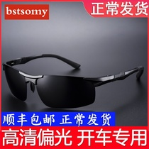 Sunglasses men polarized day and night sunglasses 2019 new tide mens glasses driving dedicated men drivers night vision
