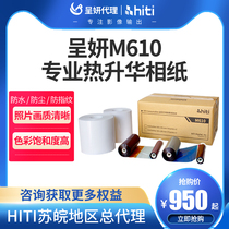 hiti Chengyan M610 roll sublimation document photo printer Photo gallery Photo studio Graphic shop Professional high-speed snapshot color diffusion machine color 6 inch 8 inch consumables photo paper photo ribbon