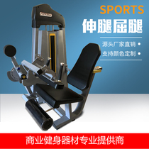 Commercial fitness equipment stretch legs All gym multi-functional integrated leg bending muscle combination trainer