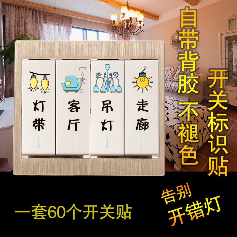 Creative Household Logo Label Indicating Wall-mounted Socket, Light Switch, Wall-mounted Decorative Paper Children's Room
