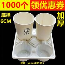 Épaissie jetable thé au lait 2346 porte-gobelet blanc en plastique quatre porte-gobelet à emporter 2 porte-gobelet deux tasses Boissons Café titulaire