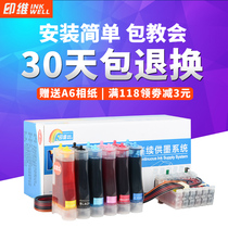 Invi compatible with Epson R330 R230 210 printing machine continuous ink supply system six-color ink cartridge EPSON 1390 r330 photo continuous ink supply 330 consecutive ink supply system cartridge continuous ink supply system six colors