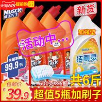 5 bouteilles de Mr Muscle Toilette Nettoyant Toilette Nettoyant Liquide Lavage Toilette Déodorant Toilette Nettoyant Artefact Détachant
