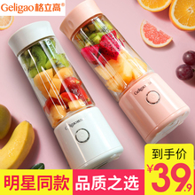 Gelico portable Juicer household fruit small charging Mini frying juice machine electric student juice cup