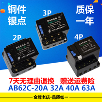 AB62C 20A 32A 40A 63A Xiaoshan Leakage Circuit Breaker Protector 2P 3P 4P Three-phase Four-wire