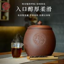 Hongzhong Yixing purple sand tea jar packaging box ceramic sealed jar large household Puer tea jar one pound