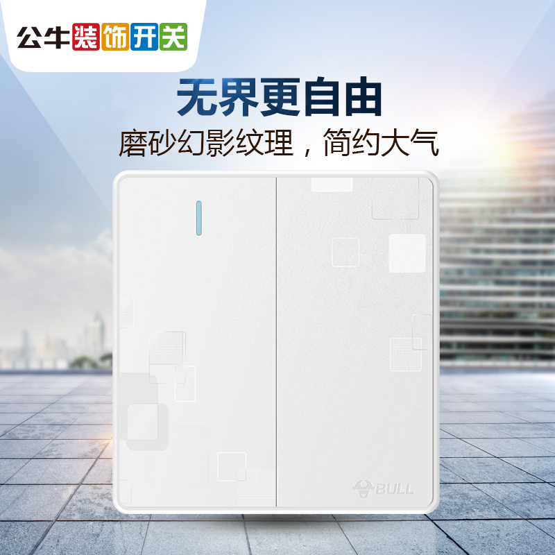 Bull double open double control switch wall two two 2 bit power double double switch panel two open G18 white