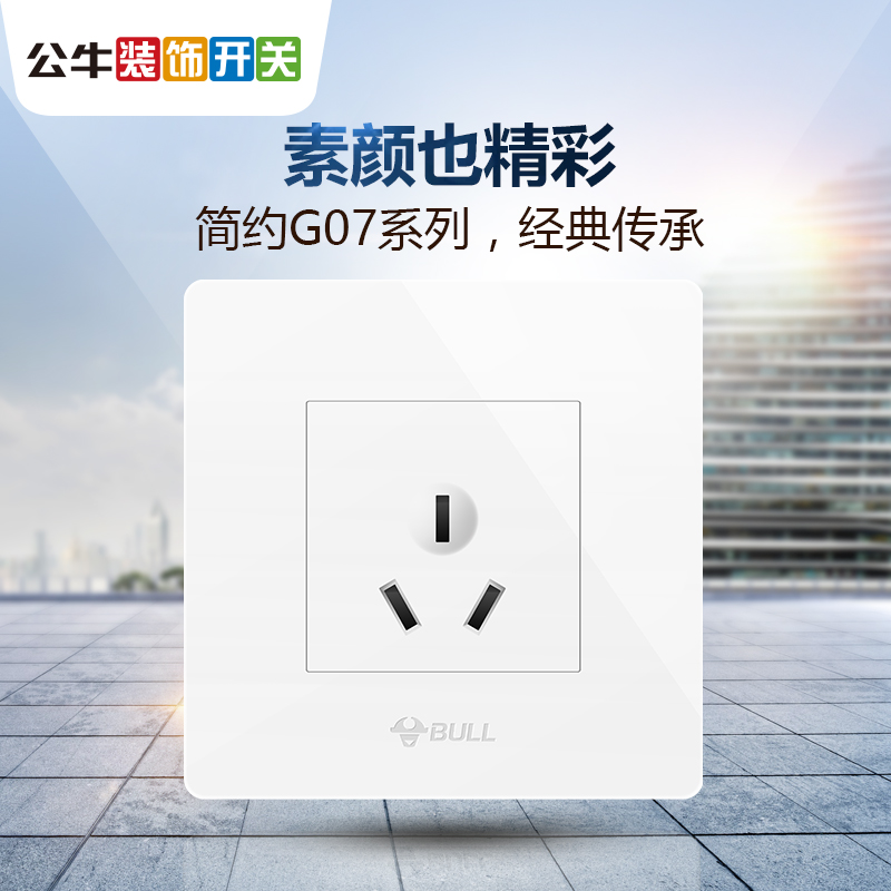 Bull Switch Socket 16A High Power Water Heater Air Conditioner Three Hole Wall Outlet G07