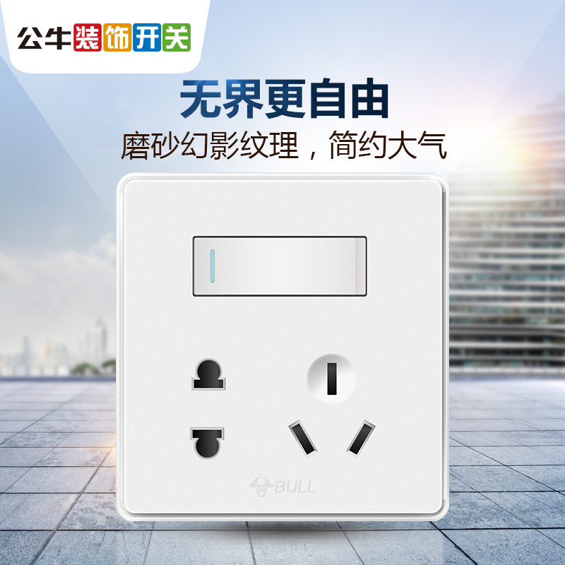 Bull open five-hole concealed type 86 switch sockets Solo control five-hole concealed switch panel panel G18 white