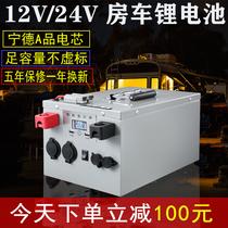 Ningde Era lithium iron phosphate battery 12V24V 200ah RV bed car high-power outdoor large-capacity battery