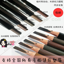 Shu uemura professional machete eyebrow pencil can contact counters automatic generation of cut eyebrow pencil Domestic counters authentic bag mail