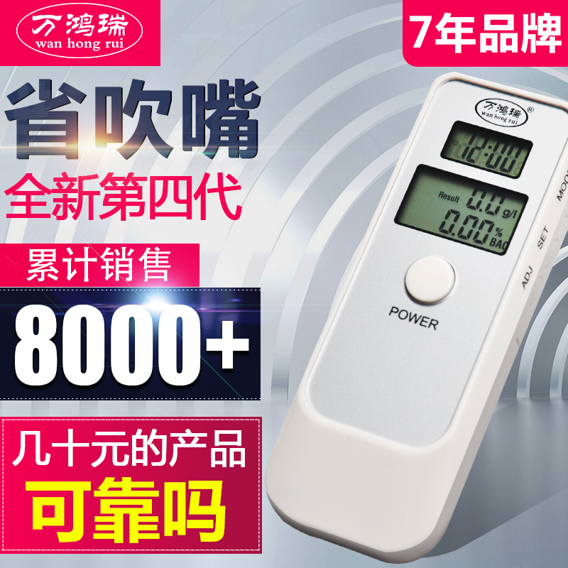 Wan Hongrui alcohol tester blowing special high-precision drunk driving warning detection anti-polished blowing wine home