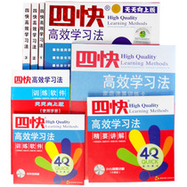 Genuine Doctors father Chen Ke is efficient learning method four fast and efficient learning method full set of four fast learning software