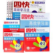 Подлинный д-р папа Чен ке Чен эффективный метод обучения четыре быстро эффективный метод обучения полный набор четырех быстрых методов обучения программного обеспечения