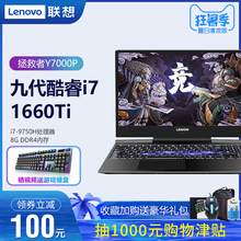 New Lenovo/Lenovo Savior Y7000P 2019 i7 Gamebook Student's Portable Laptop Intel Core 9 Generation Six Core 15.6 inches