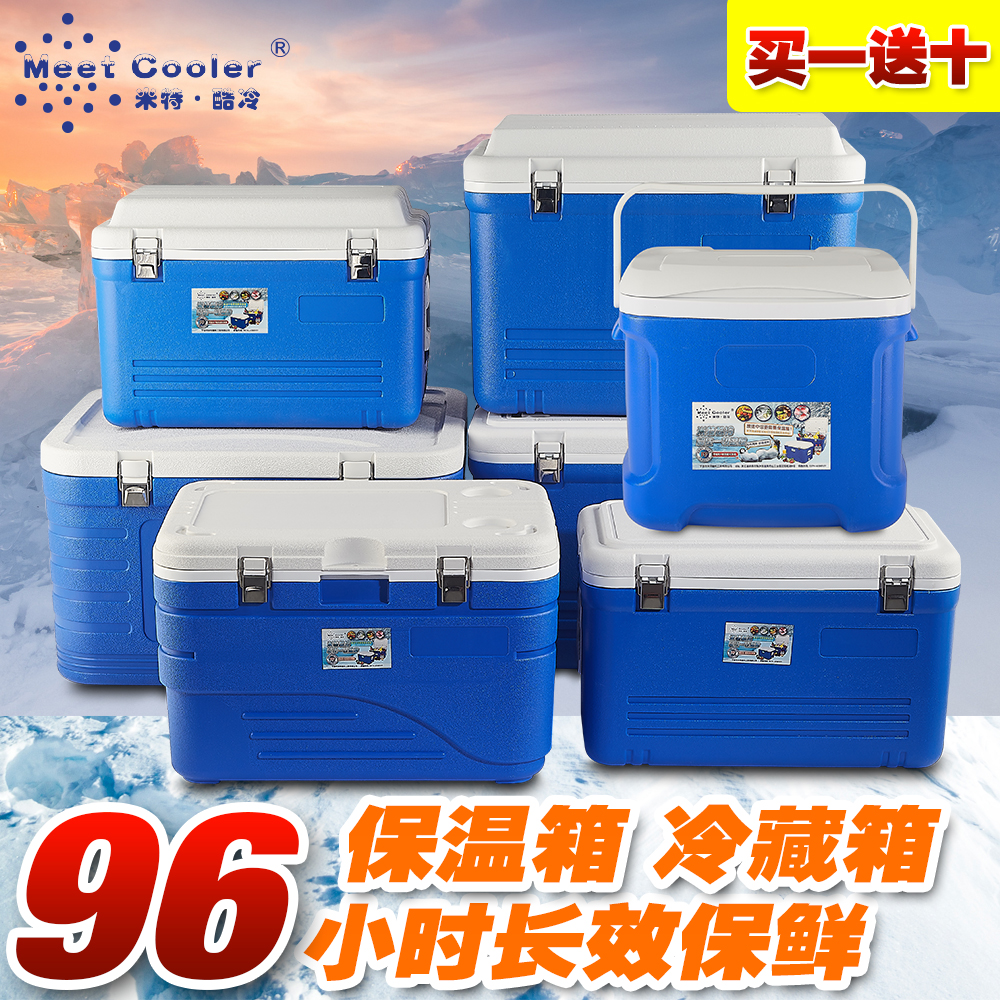 Mit cold insulation box cold box family car outdoor refrigerator takeaway portable cold preservation fresh fishing ice bucket
