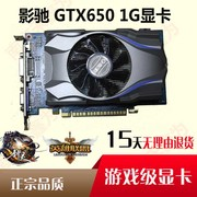 GALAXY GTX650 1G desktop version of tiger independent game card alliance watch pioneer GTX550TI seconds