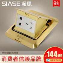 Thoughtfully insert copper five-hole socket waterproof socket pop-up floor socket ground socket