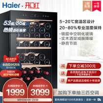 Haier Haier home intelligent precision temperature control wine cabinet red wine cabinet small freezer preservation cabinet 53 86 bottles