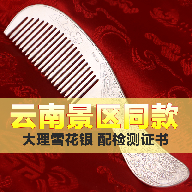 Silver comb 999 pure silver snowflake silver comb anti-static scraping fengxiang foot silver 髮 send his girlfriends mother