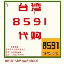 Le service de Taïwan 8591 Accessoires de jeu dachat de Compte et dautres taolan élémentaire de Taïwan dachat de cheveux raides
