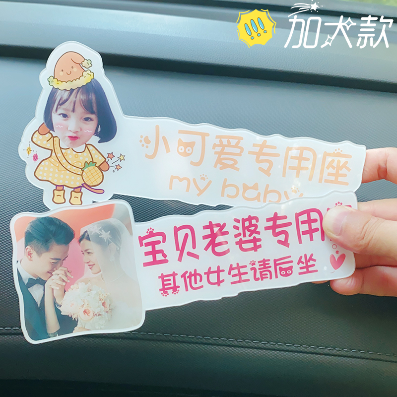 Car fairy co-pilot wife special car sticker car adult baby girlfriend daughter-in-law exclusive seat