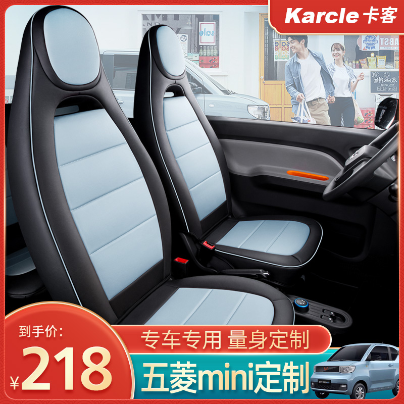 Wuling Hongguang miniEV dedicated car cushion four seasons universal all-inclusive seat cover decorative seat cover interior modification