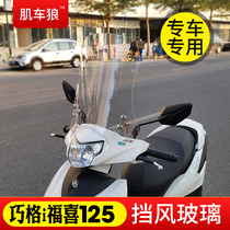 Muscle car Wolf for Yamaha OSI 125 windshield modified Qiao Ge i windshield Motorcycle front windshield