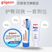Pigeon official flagship store repairing red cream, ointment, buttocks cream, baby multi effect repair cream combination