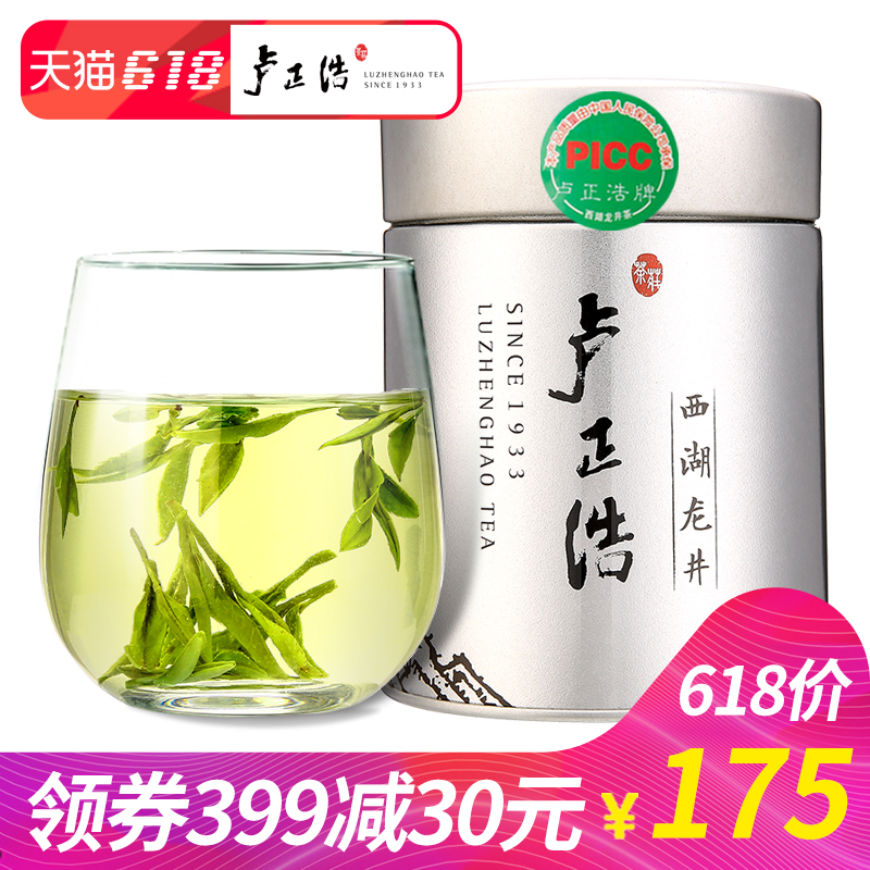 2018 New Tea Listed Lu Zhenghao Tea Ming Dynasty Premier West Lake Longjing Centennial Tea Tree Green Tea Spring Tea