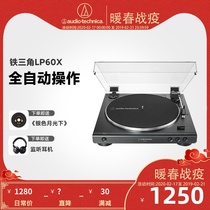 Audio-Technica AT-LP60X vinyl record player modern retro Home Phonograph living room automatic drive