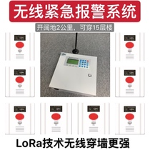 Wireless remote one-button emergency alarm device at the sudden alarm hospital emergency help system lora alarm