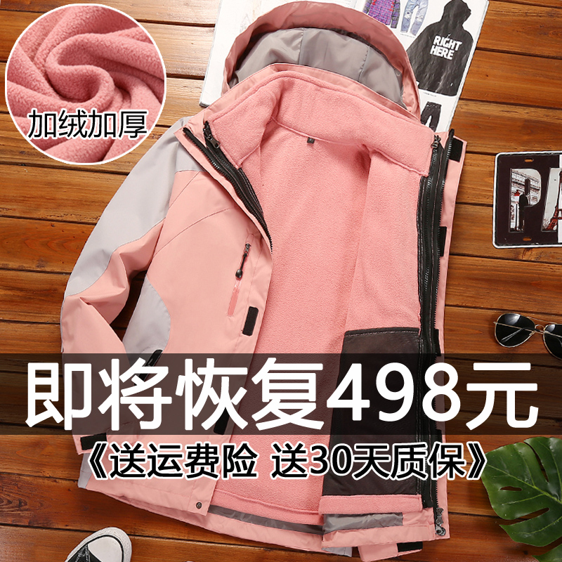 Outdoor stormwear men and women Korean tide brand three-in-one two-piece set removable plush thick coat winter clothing