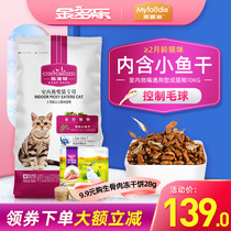 McFudy cat food 10kg into a cat cub universal stray cat staple food full-price economic fattening hair 20 cat load