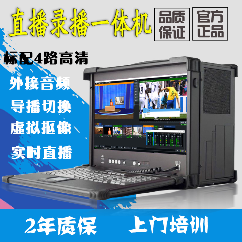 TY-550W High Definition 4-way Real-time Cutting Imagery Live Broadcasting System Integrative Computer School Recording and Broadcasting Classroom