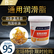 Butter lubricating oil lithium base grease bearing machinery industry 3# wear-resistant high temperature excavator shovel truck bucket 15kg